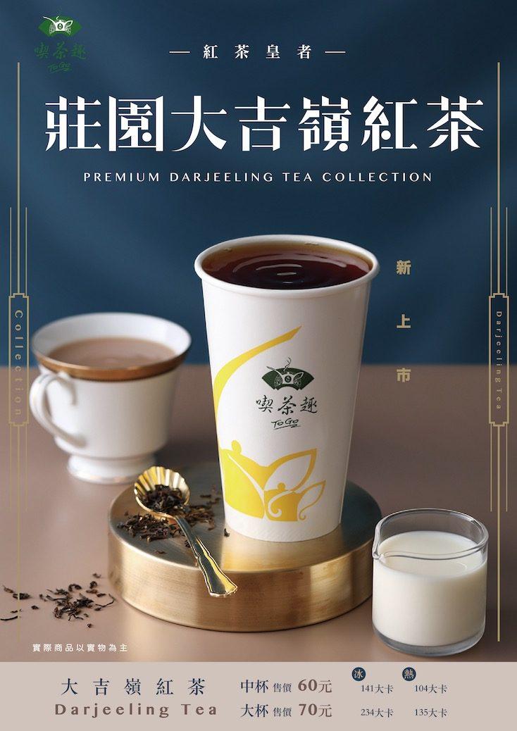 紅茶皇者「大吉嶺紅茶」降臨台灣天仁喫茶趣ToGo