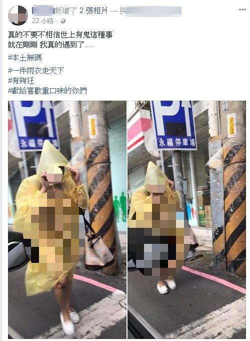 三重爆雨驚見「國王的雨衣」狂奔街上,裸女「穿輕便雨衣包奶」弧形看光光!網友卻擔心她可能出事了....