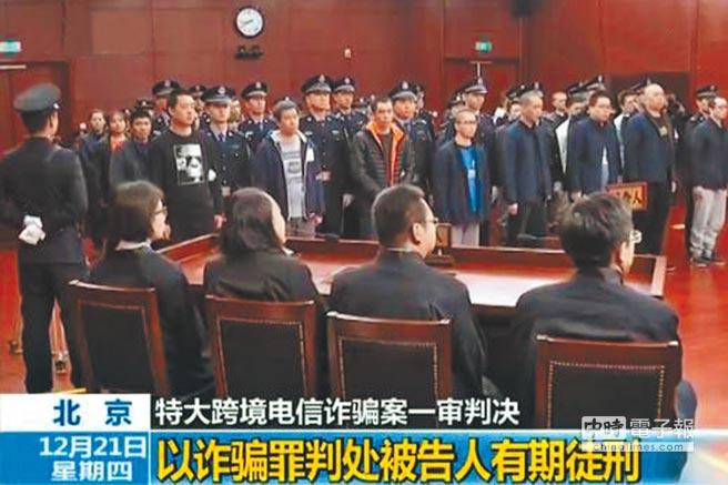 肯亞台人詐騙被北京法院「重判15年」,詐騙犯當庭淚崩「早知道在中國判刑就不玩了!」