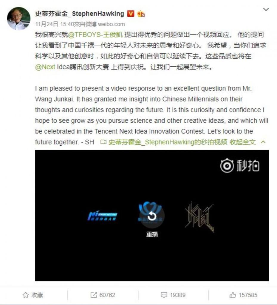 王俊凱1分鐘流利全英文發問「超聰明天文學問題」,結果釣出霍金本尊「親自拍片回應」!