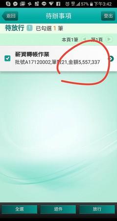 台灣最幸福企業!老闆豪灑555萬分紅21位員工全領,網軍看到「爽領26萬」數字跪求搶著應徵!