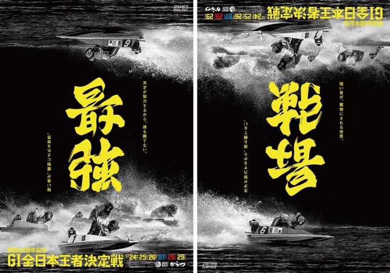 日本神級海報設計「上下倒過來看」挑戰→勝利!「最強」顛倒後全網跪著看!