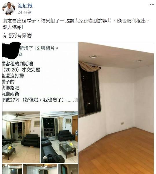 PO租屋資料沒注意照片「光線角度」,嚇到網友:還租得出去嗎?
