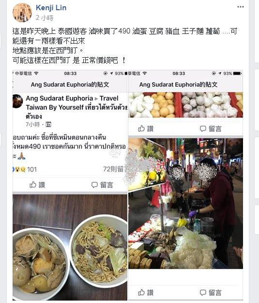 驚爆西門町「天價滷味」框泰國觀光客!「坑人滷味」南北不相讓,網友:加熱價錢超高