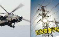 中國直升機1小時就能攻台?美飛官:台灣比阿富汗更恐怖「還有隱形殺手存在」!