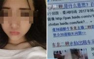 21歲女主播直播「勾引野戰系列」影片外流,遭警方逮捕絕望:想哭哭不出來...