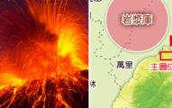 1/4台北大超級炸彈!41年來史上最強5.7地震...大屯火山醒了?專家:看地震深度「才能放心」!