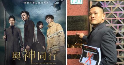 台灣丟臉丟到國外!網友戲院看《與神同行》全程手機錄影網瘋傳,「亞洲唯一盜版」片商怒提告!