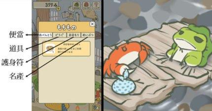 最強《旅行青蛙》中文版攻略:對照圖秒制伏愛蛙!小心別按錯「這一鍵」讓愛蛙森77離家成浪蛙!