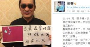 傳說中的豬隊友?中國96%網友持蔡英文連任,黃安一針見血:蔡英文暴政是祖國統一最佳助攻!