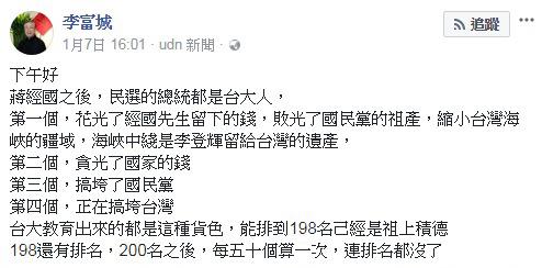 台大「世界排名創新低」卻出了4位總統,李富城開酸:現在的正在搞垮台灣...網友噴:爛咖製造所