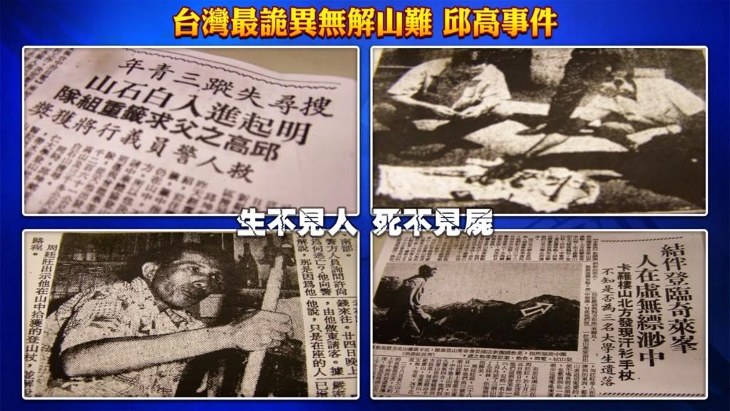 3大學生離奇失蹤46年「找不到屍體」…他意外拍下「黑色奇萊」山神詭現影!(驚悚片)