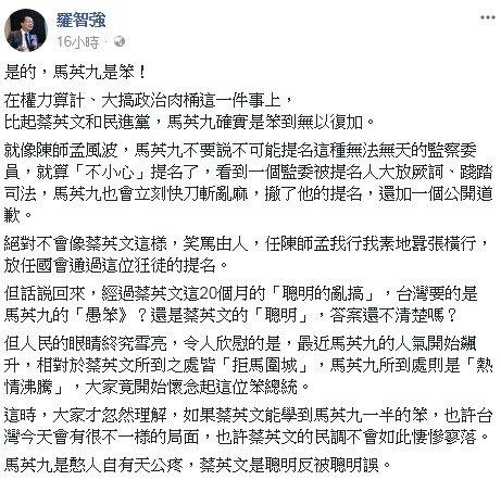 「馬英九就是笨」!馬英九近期「人氣飆升」,羅智強嘆:大家開始懷念笨總統!