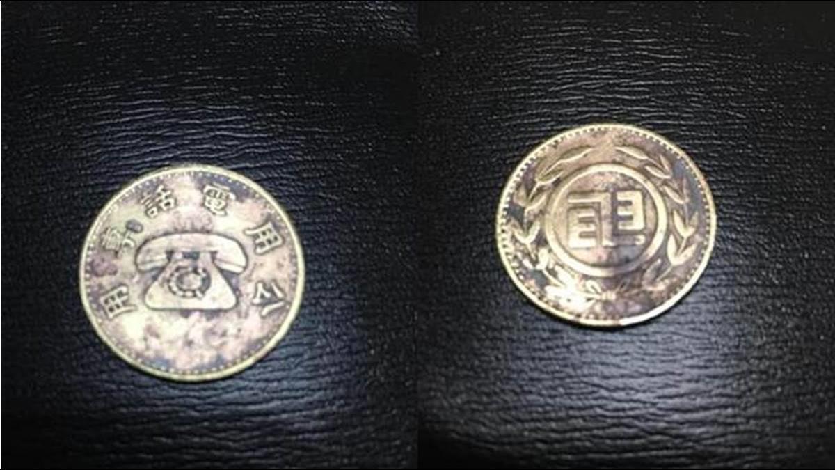 老家後山挖到特殊硬幣 「40年翻漲300倍」:年輕人根本看不懂!