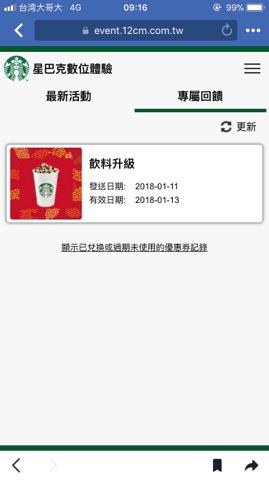 星巴克過年前衝一波佛心,新年紅包送10天「網友咖啡喝到吐」:全是買一送一!