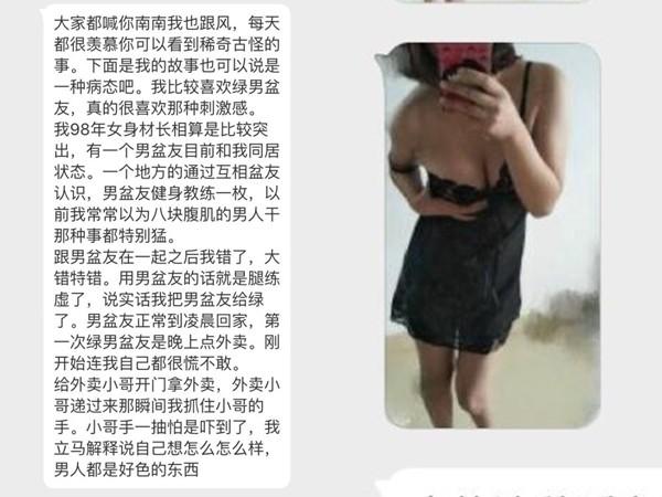 嫌8塊肌健身男友「練到體虛」!19歲正妹穿「透膚深V睡衣」誘10名外送員把她塞滿:就愛給他戴綠帽!