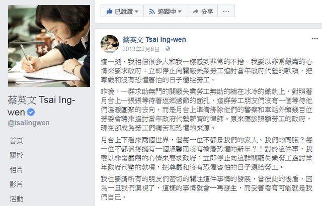 一年二修勞基法引社會動盪,蔡英文道歉了!「5年前臉書PO文」被翻出網怒:這不叫打臉,什麼叫打臉?