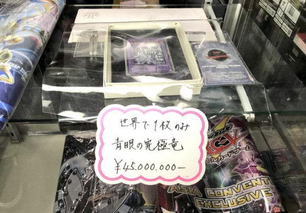 全世界唯一「青眼究極龍」卡牌售價「1200萬台幣」只能在這看到!網友驚呆:想朝聖…