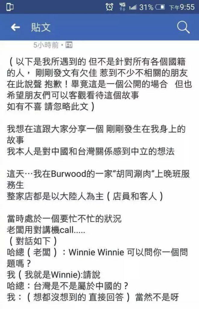 台女遭大陸老闆問:台灣是不是中國的?她回答完遭老闆「秒開除」怒PO網:我不知道政治議題會影響工作