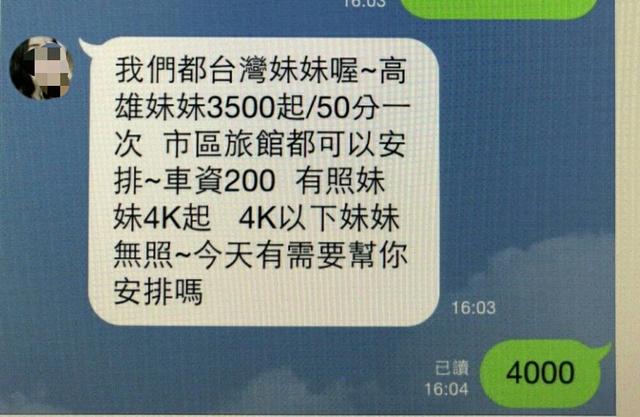 E奶中國正妹旅館援交「50分鐘4000元」,警破獲逮捕接送馬伕「身分證一片慘綠」!