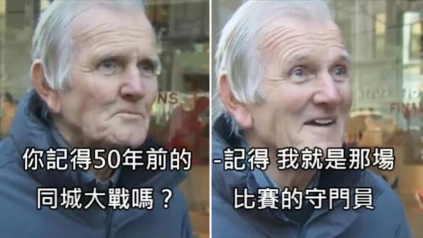 記者街訪白髮蒼蒼老翁有關50年前球賽,不可能巧合他驚喊:我是當天的守門員!不久後便悄悄離世...(洋蔥片)