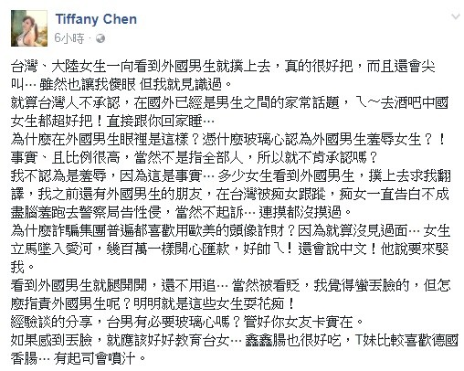 台女慘被譏笑很EZ!T妹親眼目睹「看到外國男生就腿開開」坦言被汙辱:是事實!台灣男生必要玻璃心嗎
