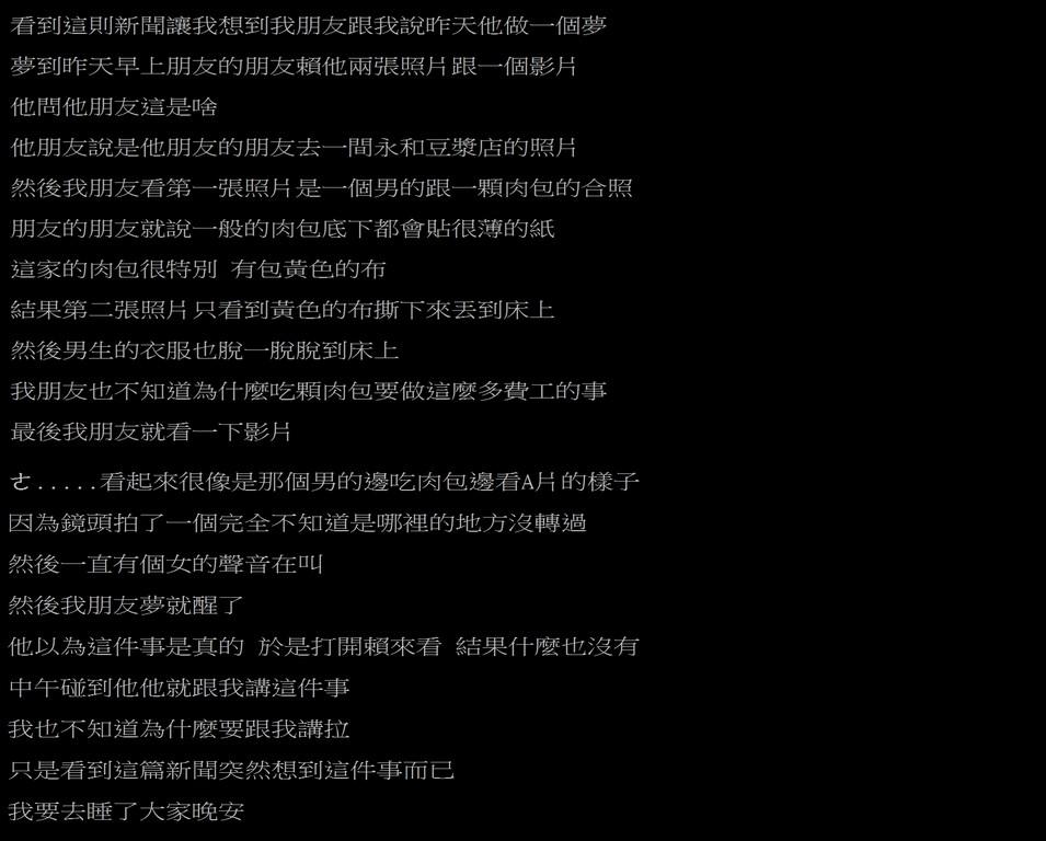知名實況主「激戰乾爹12分鐘影片」流出!激情「事後照」網路瘋傳,網軍搶著要送P幣求影片!