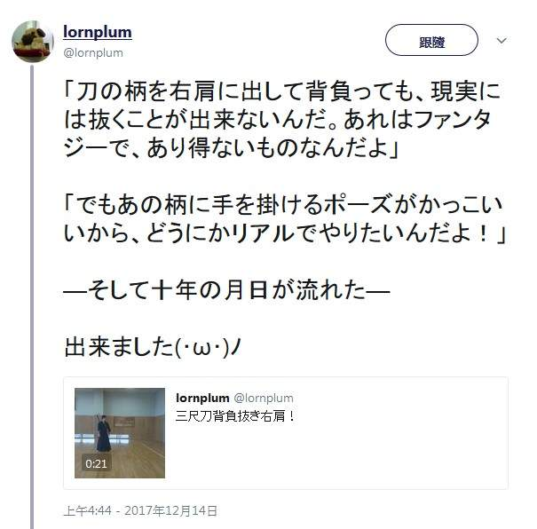 日網友還原動漫「背部拔刀畫面」,實際演示「出刀瞬間」笑噴都要被敵人殺死了!