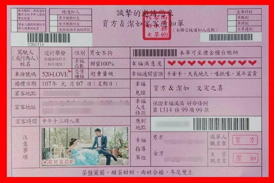 沒違規卻收到「紅單」?警察情侶寄「特製罰單喜帖」...「幸福人生條款」超可愛