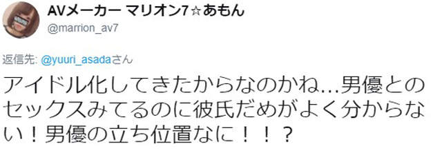 A.V界也偶像化?淺田結梨抱怨「不能和男友愛愛」,直呼「想愛愛是人類本能」表不滿!