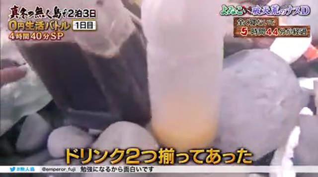 日本節目驚見「數種台灣品牌垃圾」堆積「無人島岸邊」...日人猜:來自韓國?