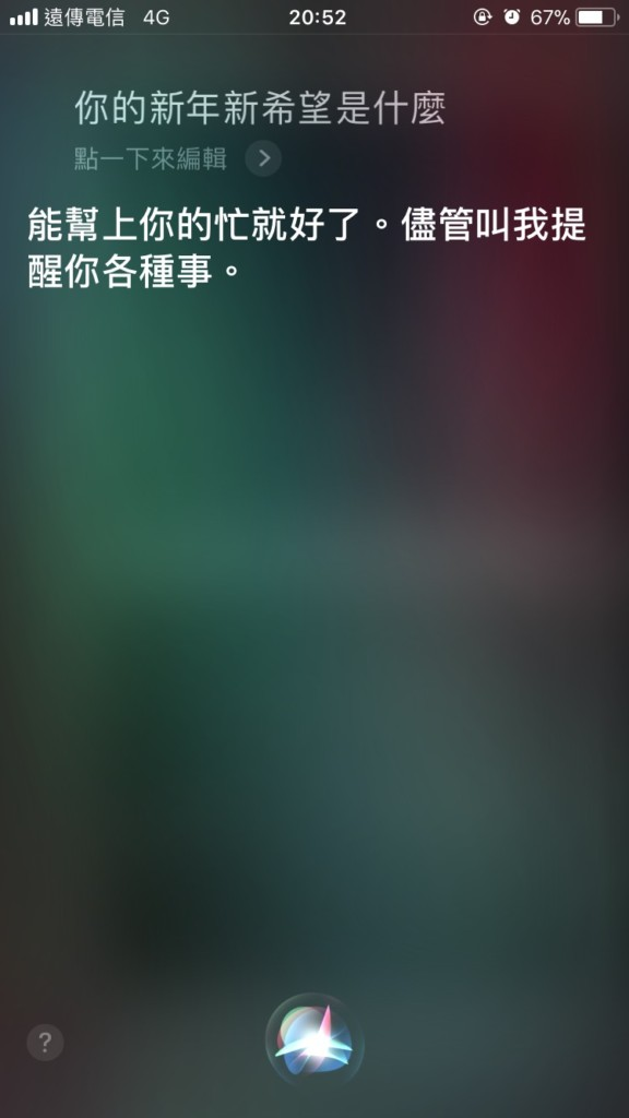 問Siri新年新希望得到「超溫馨回應」 網友看完「搶著跟Siri討拍」