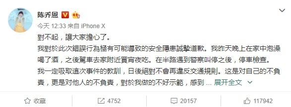 快訊!陳喬恩酒駕「10萬交保」憔悴離開北檢,返家難過PO文強調「絕對不會再犯」!