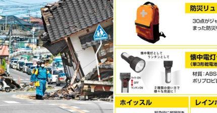 日本最齊全「地震避難教學」!「塑膠袋」原來是萬用神器,「緊急避難包該放什麼」每個台灣人都要知道!