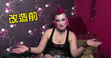 看起來很嚇人的龐克女上節目被「重新打造」,結果變身成「9成像珍妮佛‧羅倫斯的美女」!