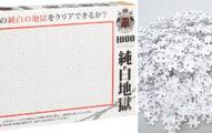 挑戰人類極限!日本「純白地獄1000片拼圖」打開一片白快脫窗,「2000片純黑地獄版」讓網崩潰:想逼死誰?!