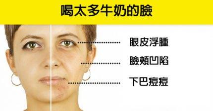 4種攝取太多會讓你的臉老化到「認不出來」的食物!