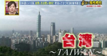 台人認為的「鬼島」卻是日人「熱門移民國家」!他們提出的理由台灣人平時都不珍惜!