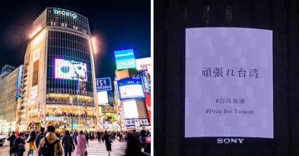 311大地震救援「恩重如山」!日本東京澀谷巨大電牆為台灣祈福「頑張れ台湾」讓網軍推爆秒感動到哭!