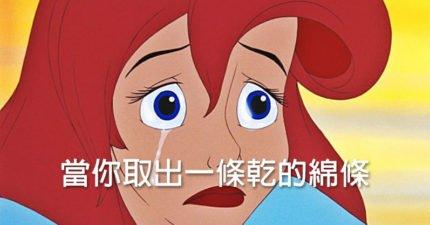 21個只有女生才看得懂「被月經弄到崩潰」迪士尼公主真實感受!當放綿條到私處妹妹很乾時...