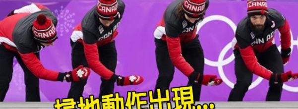 冬奧最醜陋畫面曝光!冰上接力賽「韓國隊推倒加國選手」作弊,事後加拿大竟被判「失去比賽資格!」