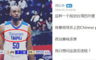 Chinese改成「Taiwan」!男籃功臣戴維斯把球衣「改成自己國籍」,中國球迷玻璃心碎狂酸:又來P圖建國嗎?
