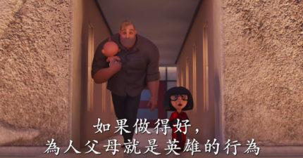 《超人特攻隊2》首發預告片推出!片中透露超能先生已經廢掉,但老婆變超正!1:15小傑變怪物!