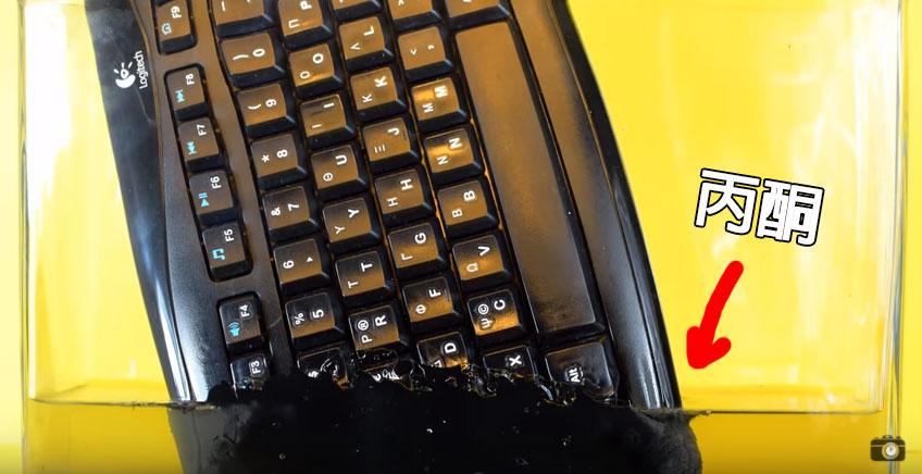 當把鍵盤放到丙酮時,慢慢一點一點「消失」被吞食到另一個空間裡