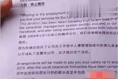 資深女員工上班和老公「講電話30秒」當場被解雇 公司嗆:寧願「付15萬賠償金」也不後悔