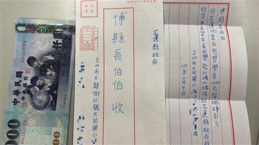 國小生寫信給「花蓮傅伯伯」,捐出「微薄獎學金」讓大人好蒙羞!