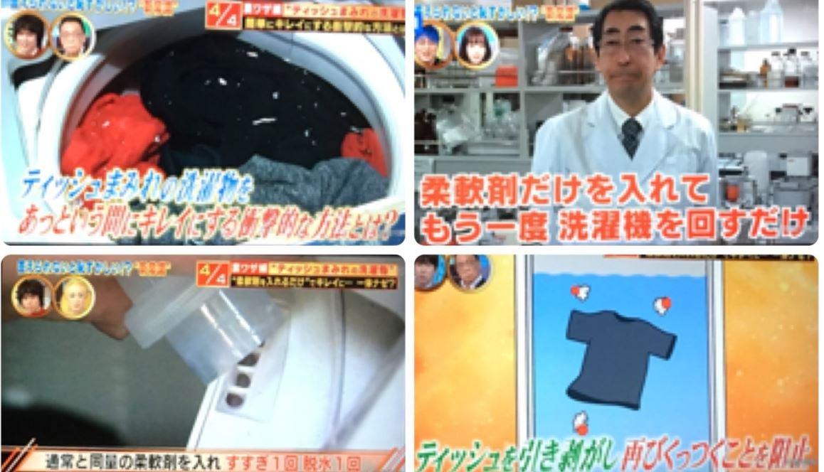 X的又忘了把衛生紙拿出來!衣服洗完後「黏滿衛生紙屑」很惱人?按下這一鍵輕鬆清除!