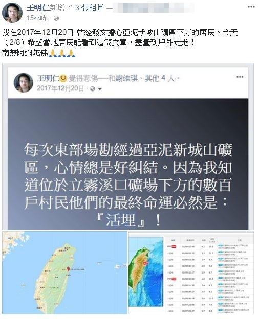 「預測神」王明仁去年12月預言「居民必然活埋」!秒被檢舉停權慘被抓包工程系出身...信徒護航嗆:好心還不領情!