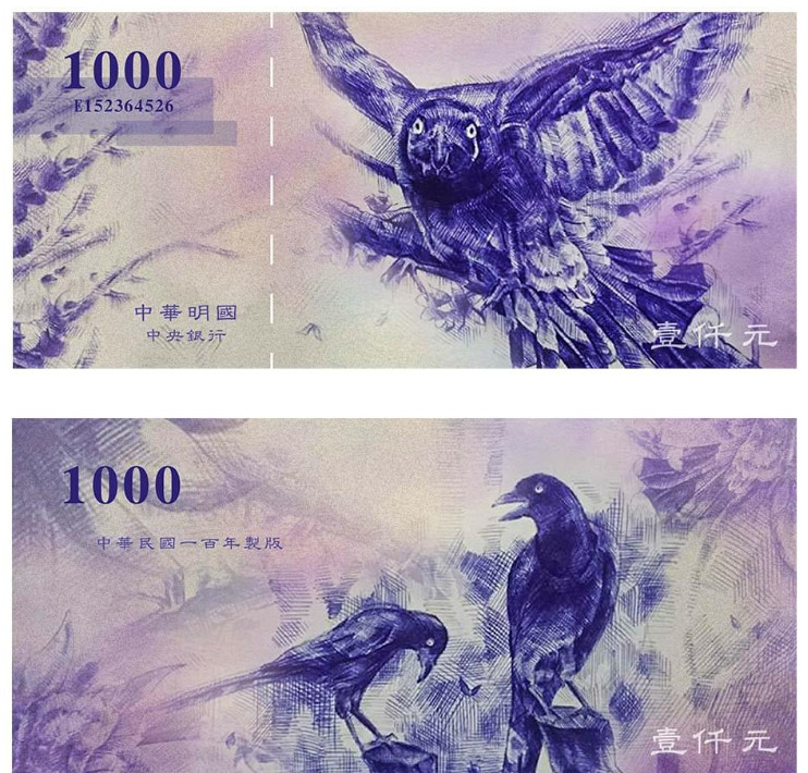 新新台幣設計超美「國號竟然被竄改」,「中華明國」想取代現行紙鈔...央行:500億人民出!