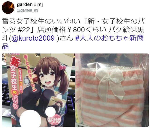 日本廠商推「女學生系列氣味內褲」附角色卡,細分「22種女學生味道」滿足癡漢慾